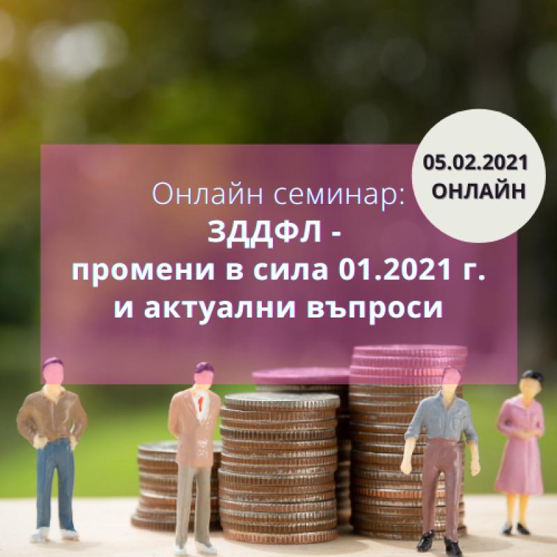 Онлайн семинар: ЗДДФЛ -  промени в сила 01.2021 г. и актуални въпроси