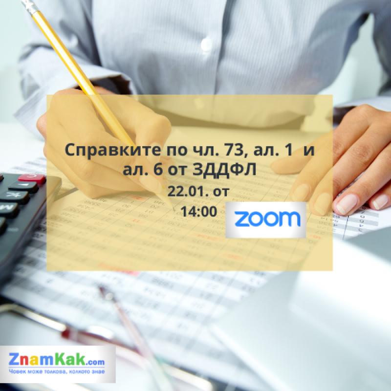 Среща в Zoom 22.01: Справките по чл. 73, ал. 1  и ал. 6 от ЗДДФЛ