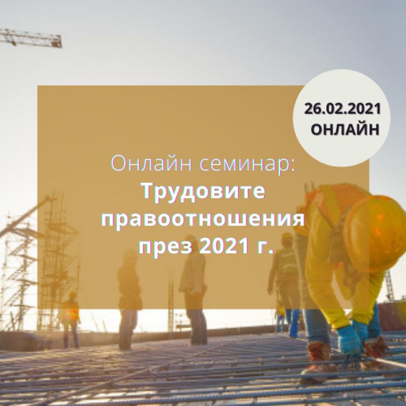 Онлайн семинар: Трудовите правоотношения през 2021 г.