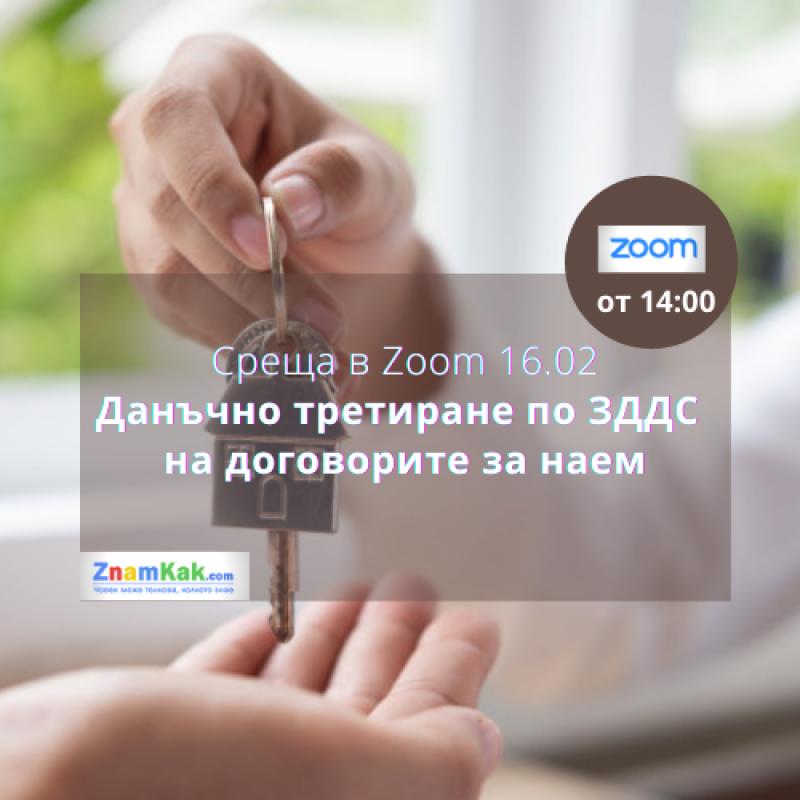 Среща в Zoom 16.02: Данъчно третиране по ЗДДС  на договорите за наем