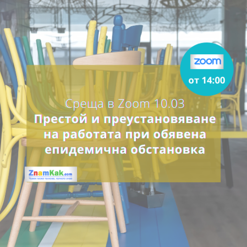 Среща в Zoom 10.03:Престой и преустановяване на работата при обявена епидемична обстановка
