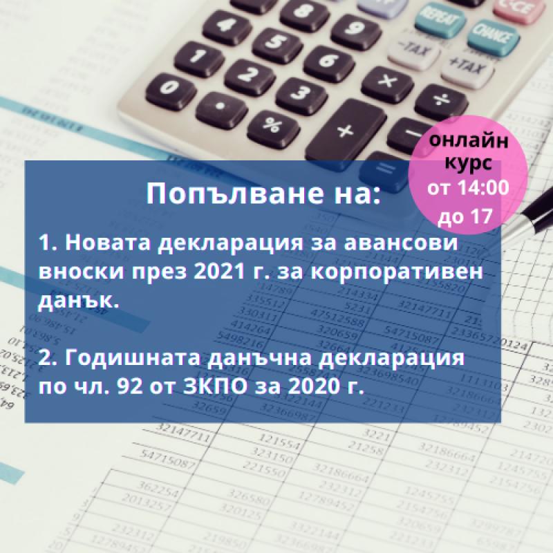 22.03: Попълване на годишната данъчна декларация по чл. 92 ЗКПО за 2020 г.