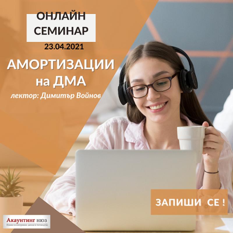 23.04 Амортизации на ДМА - онлайн семинар с Димитър Войнов