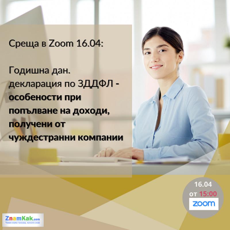 Среща в Zoom 16.04: Годишна дан. декларация по ЗДДФЛ - особености при попълване на доходи, получени от чуждестранни компании