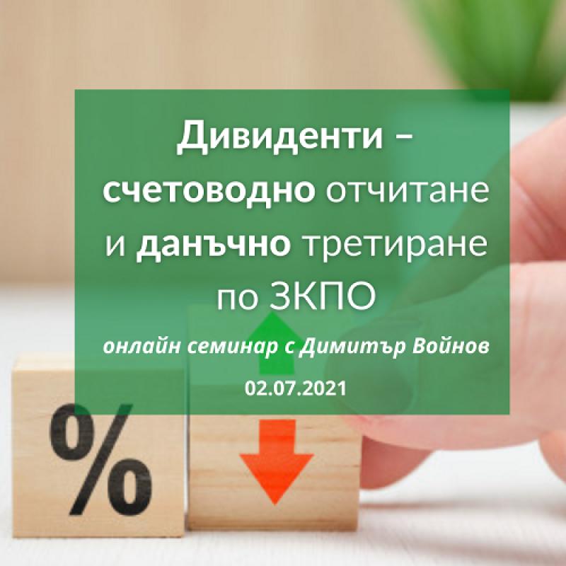 02.07: Дивиденти – счетоводно отчитане и данъчно третиране по ЗКПО - онлайн семинар с Димитър Войнов
