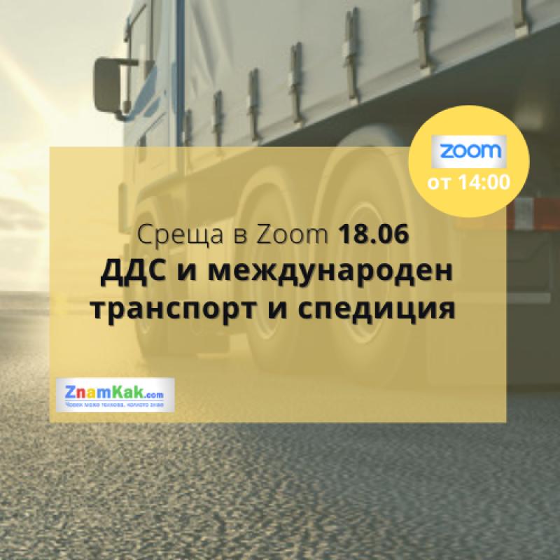Среща в Zoom 18.06: ДДС и международен транспорт и спедиция