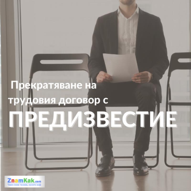 Среща в Zoom 15.10: Прекратяване на трудовия договор с предизвестие