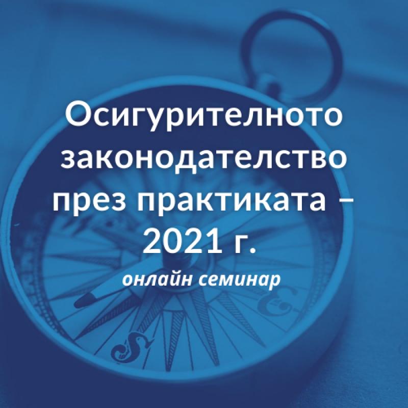 02.12 Осигурителното законодателство през практиката – 2021 год. - онлайн семинар