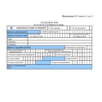 Промени от 1 март в Наредба Н-5 за съдържанието и реда за изпращане на уведомлението по чл. 62, ал. 5 от КТ