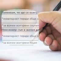 СОЛ може да промени вида на осигуряването за 2021 г. от 1 до 31 януари